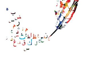 Cours de Langue Arabe - Dar El Oussoul