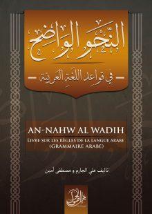 An Nahou el Wadih Hommes - Dar el Oussoul