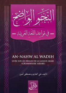 An Nahou el Wadih femmes - Dar el Oussoul