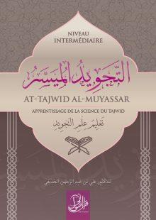 Cours de Coran Niveau Intermédiaire Femmes - Dar el Oussoul (1)