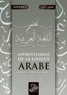 Cours de langue arabe niveau 1 femmes - Dar el Oussoul (2)