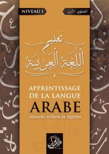 Cours de langue arabe niveau 1 hommes - Dar el Oussoul