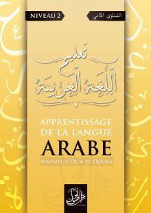 Cours de langue arabe niveau 2 femmes - Dar el Oussoul