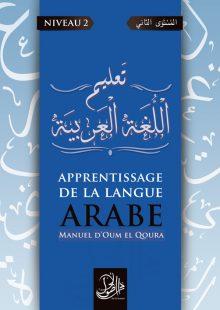 Cours de langue arabe niveau 2 hommes - Dar el Oussoul