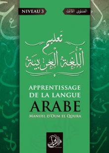 Cours de langue arabe niveau 3 hommes - Dar el Oussoul