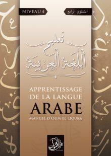 Cours de langue arabe niveau 4 femmes - Dar el Oussoul