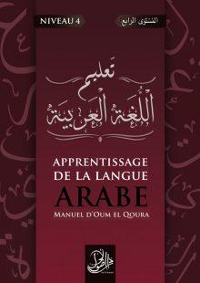 Cours de langue arabe niveau 4 hommes - Dar el Oussoul